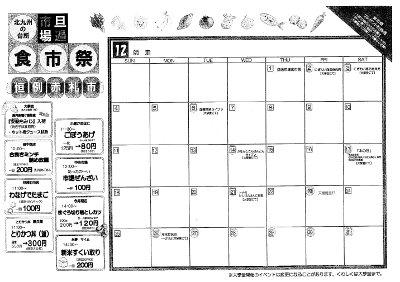 旦過市場食市祭12月号(裏)