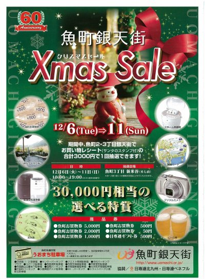 My Town Navi ふなピーレポ☆うおまちサンタのクリスマスセール!