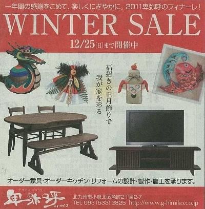 卑弥呼WINTER SALE2011
