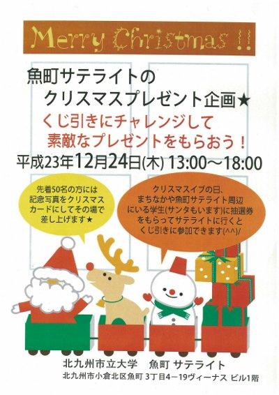 魚町サテライトのクリスマスプレゼント企画!