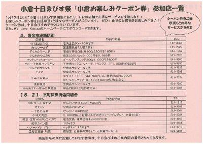 小倉お楽しみクーポン券1