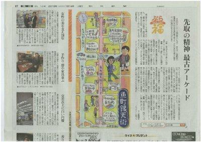 福ぶら2012.01.14