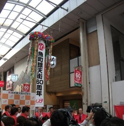 魚町銀天街60周年記念セレモニー02