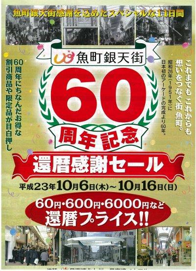魚町銀天街60周年記念還暦感謝セール01
