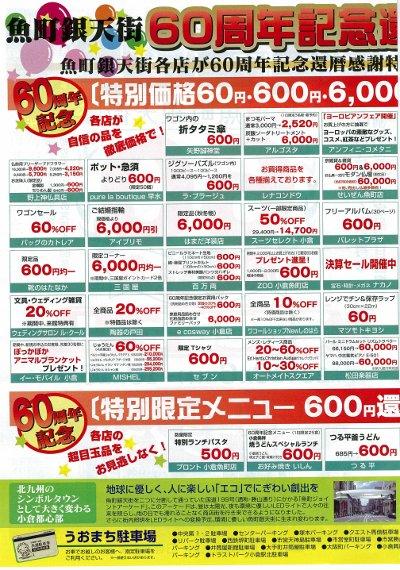 魚町銀天街60周年記念還暦感謝セール03