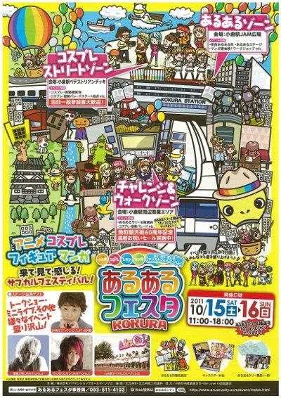「あるあるフェスタココスプレ・仮装パレード『スプレ道中』」開催!