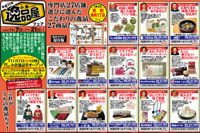 逸品屋フェア2011開催中!01