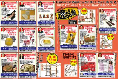 逸品屋フェア2011開催中!02