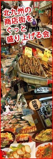 北九州の商店街をぐっと盛り上げる会