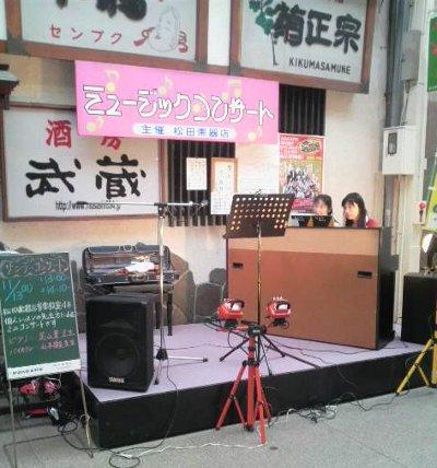 松田楽器~ミュージックコンサート~01