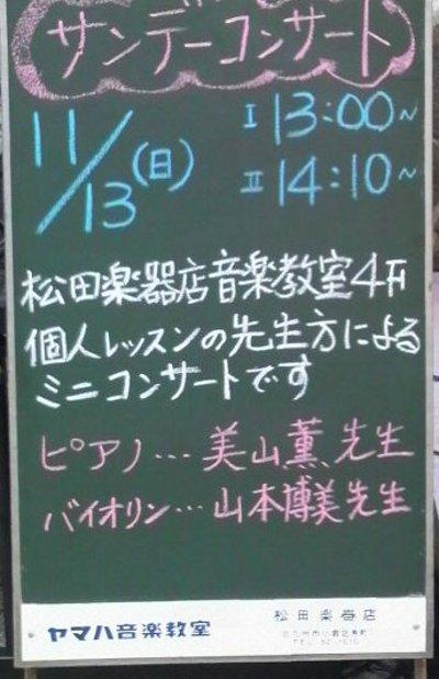 松田楽器~ミュージックコンサート~02