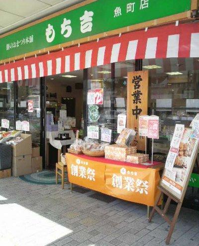 「もち吉大創業祭」開催中!