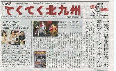 紫川ブルーフェスティバル2011