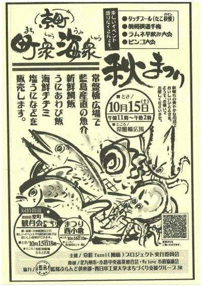 京町町衆海衆秋まつり2011.10.15-1