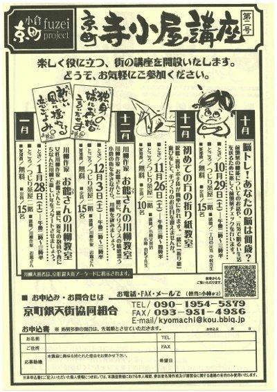 京町町衆海衆秋まつり2011.10.15-2