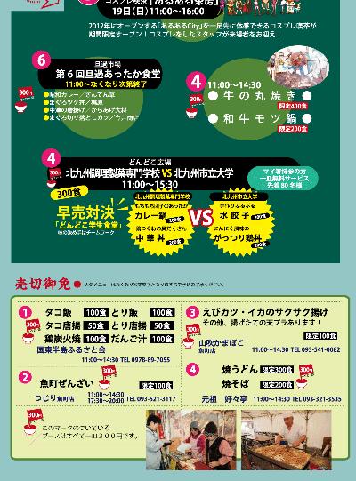 「第12回食市食座~日曜座~」ご案内4