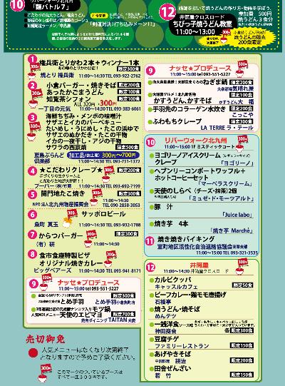 「第12回食市食座~日曜座~」ご案内6