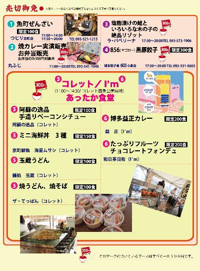 「第12回食市食座~土曜座~◆小倉駅周辺」ご案内2