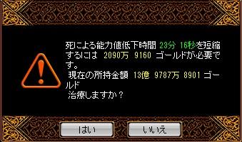 RedStone 12.02.25[01]