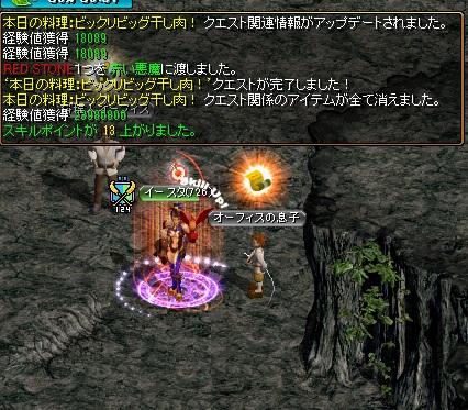 RedStone 12.02.29[01]