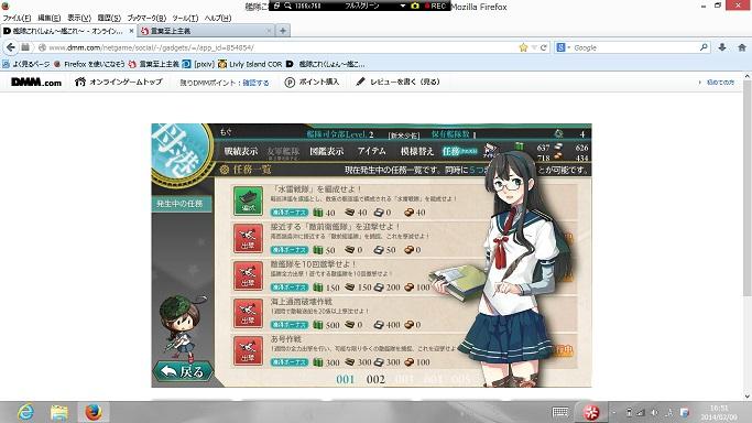kankore_megane.jpg