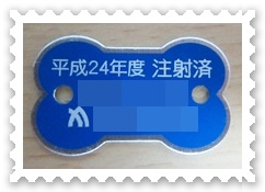0331-鑑札