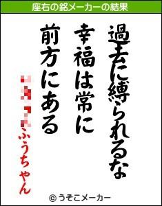 ふうちゃん座右の銘.jpg
