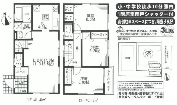 川崎市麻生区多摩美1丁目 価格 3,330万円