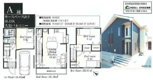 川崎市高津区子母口 価格 2,780万円