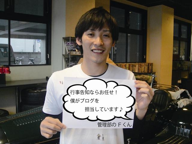ブログ用管理部Fくん_R.jpg