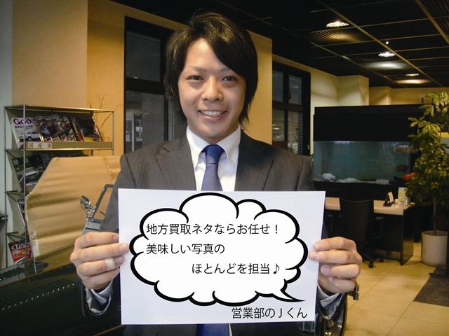 ブログ用営業部Jくん_R.jpg