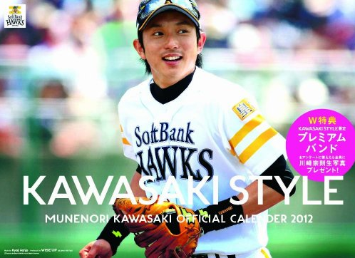 2012年版ソフトバンクホークス川崎選手カレンダー
