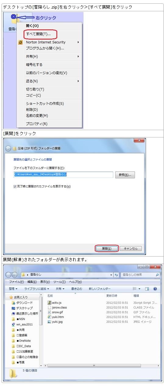SkyDriveからダウンロード02
