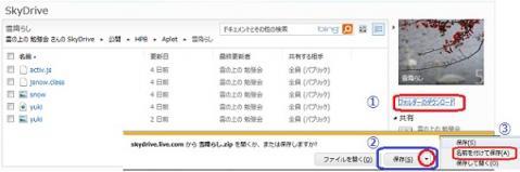 SkyDriveからダウンロード01