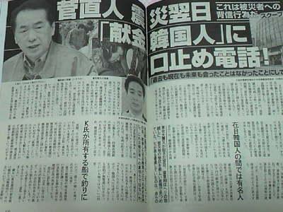 20110407chokuto_bunshun.jpg