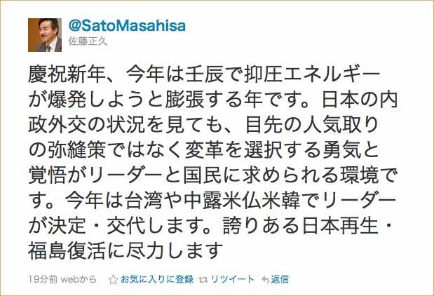 20120101sato_masahisa_tweet.jpg