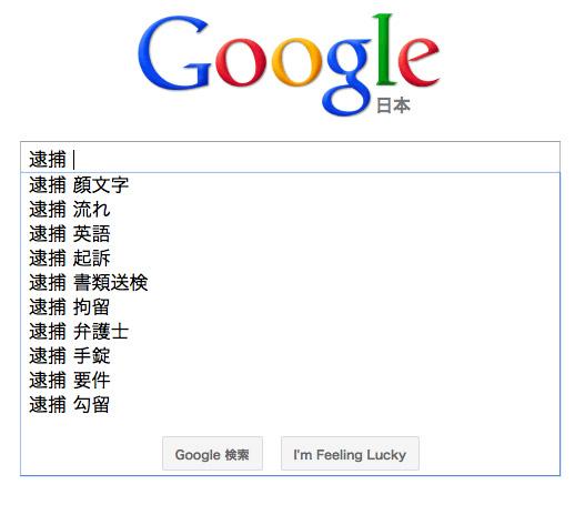20120212taiho_AKB_google1.jpg