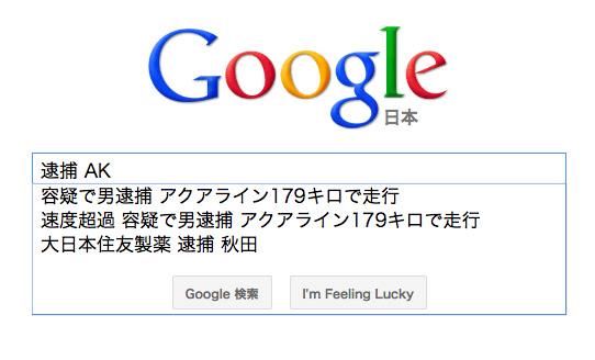 20120212taiho_AKB_google2.jpg