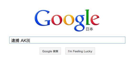 20120212taiho_AKB_google3.jpg