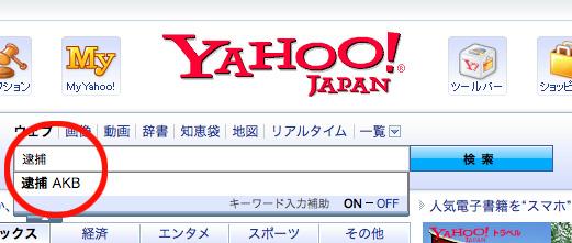 20120212taiho_AKB_yahoo.jpg