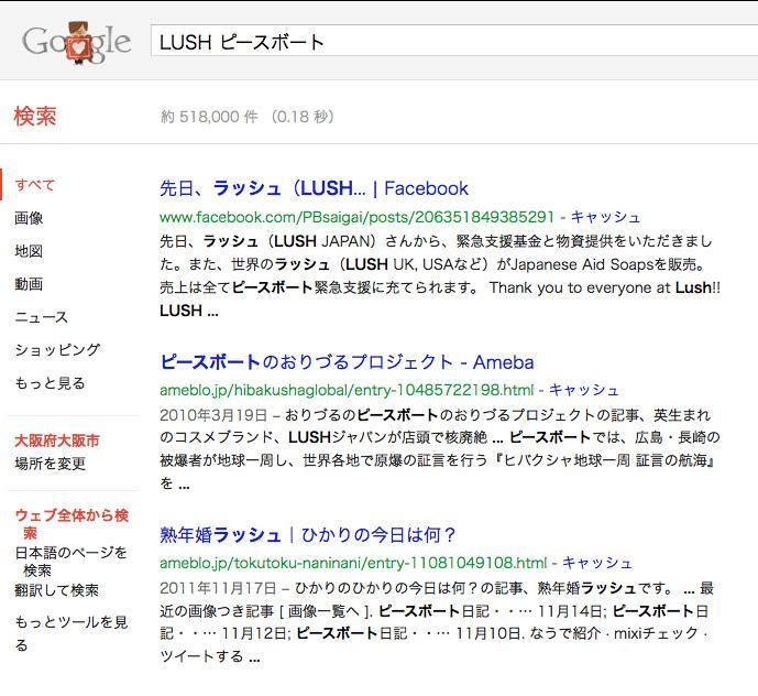 20120214LUSH01.jpg