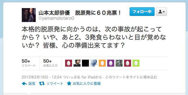 20120216yamamototaro_TW.jpg