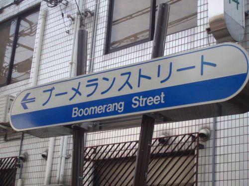 Boomerang_Street.jpg