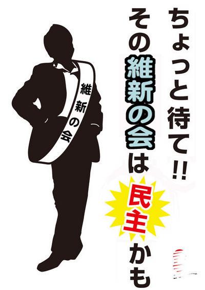 ishinnokai_minshutou.jpg