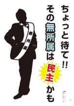 minshu_mushozoku.jpg