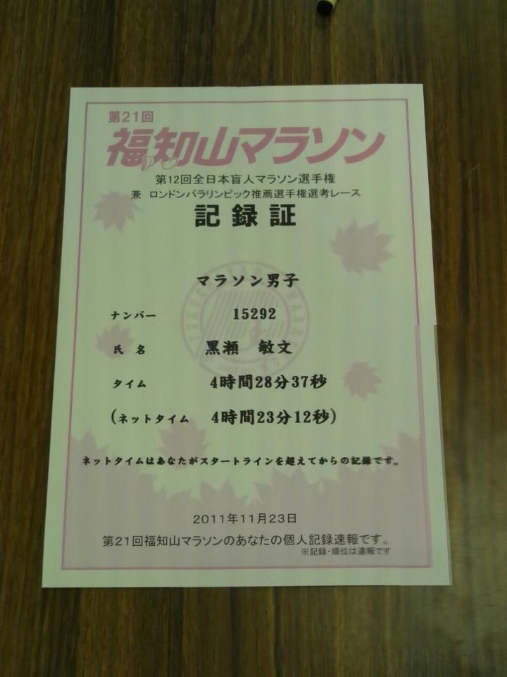 福知山マラソン・記録証