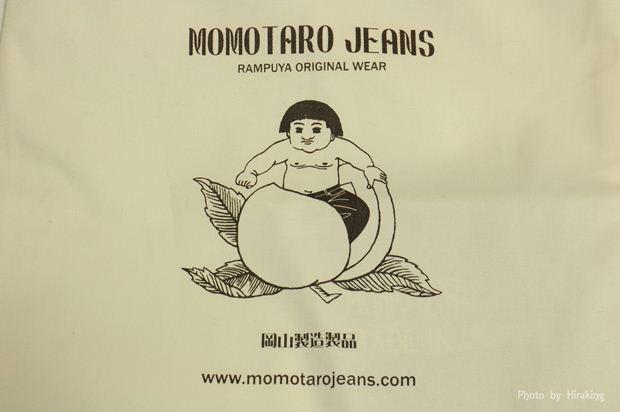 momotaro-jeans.jpg