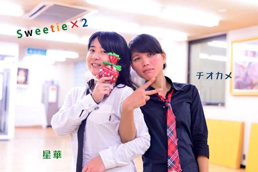 【星華×チオカメ】Sweetie×2踊ってみた【おまけ付き★】