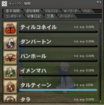 mabinogi_2011_10_18_001.jpg