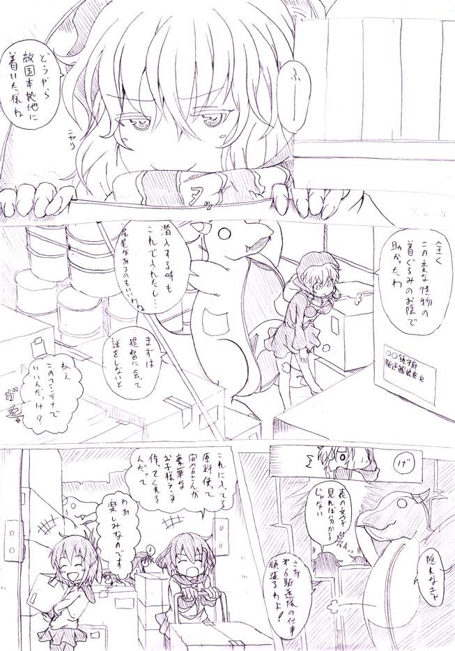 141208レ級ネタ4